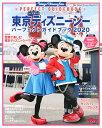 東京ディズニーシー パーフェクトガイドブック 2020 (My Tokyo Disney Resor