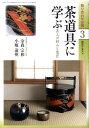 茶道具に学ぶ(3) 茶人の好みと意匠 金森宗和 小堀遠州 (淡交テキスト)