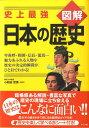 図解日本の歴史 [ 小和田哲男 ]