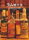 ラム酒大全 [ 日本ラム協会 ]
