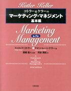 コトラー&ケラーのマーケティング・マネジメント(基本編)第3版