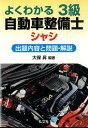 よくわかる!3級自動車整備士シャシ〔改訂版〕 (国家・資格シリーズ) [ 大保昇 ]