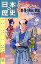 日本の歴史(第5巻) きのうのあしたは… 幕藩体制と鎖国 (朝日小学生新聞の学習まんが) [ つぼい