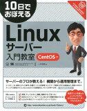 10日でおぼえるLinuxサーバー入門教室CentOS対応 [ 一戸英男 ]