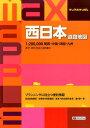 西日本道路地図3版 1:200,000関西・中国・四国・九州 (マックスマップル)