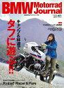 BMWモトラッドジャーナル(vol.10) キャンプ&林道でタフに遊ぶ!!/RナインTレーサー&ピュ