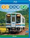 ビコム ブルーレイ展望::天竜浜名湖鉄道 天浜線【Blu-ray】 [ (鉄道) ]