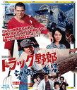 トラック野郎 望郷一番星【Blu-ray】 [ 菅原文太 ]