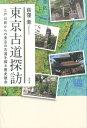 東京古道探訪 江戸以前か...