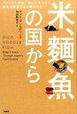米、麺、魚の国から アメリカ人が食べ歩いて見つけた偉大な和食文化と職人たち [ マット グールディン