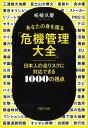 あなたの身を護る「危機管理大全」 日本人の全リスクに対応できる1000の視点 (PHP文庫) [ 柘