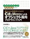 組み込み技術者のためのC#とMonoによるオブジェクト指