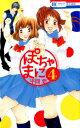 ぽちゃまに(4) (花とゆめコミックス) [ 平間要 ]