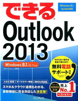 �Ǥ���Outlook��2013