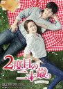2度目の二十歳 DVD-BOX<プレミアムBOX> [ チェ・ジウ ]