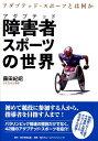 障害者スポーツの世界 [ 藤田紀昭 ]