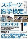 スポーツ医学検定 公式テキスト 1級 [ 一般社団法人日本スポーツ医学検定機構 ]