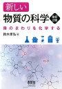 新しい物質の科学改訂2版 身のまわりを化学する [ 鈴木孝弘 ]