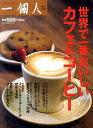 世界で一番おいしいカフェ&コーヒー [ 一個人編集部 ]