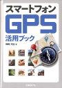 スマートフォンGPS活用ブック [ 神崎洋治 ]