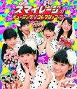 スマイレージのミュージックV コレクション 2【Blu-ray】 [ スマイレージ ]