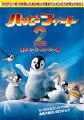 ハッピー フィート2 踊るペンギンレスキュー隊
