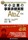 中小企業の事業承継実務AtoZ第2版 FPドクターEGUCHIが教える [ 江口輝 ]