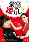 最高の元カレ DVD-BOX1 [ ジェリー・イェン[言承旭] ]