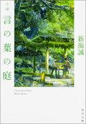 小説言の葉の庭 (角川文庫)