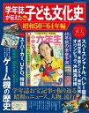 学年誌が伝えた子ども文化史 昭和50〜64年編 (ワンダーライフスペシャル) 小学館