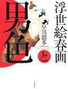 浮世絵春画と男色 早川 聞多