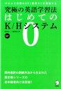 究極の英語学習法はじめてのK/Hシステム [ 国井信一 ]