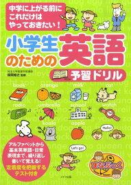小学生のための英語予習ドリル