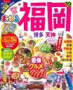福岡('19) 博多・天神 (まっぷるマガジン)