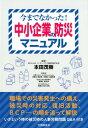 中小企業の防災マニュアル 今までなかった! [ 本田茂樹 ]