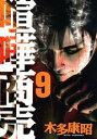 喧嘩商売(9) (ヤンマガKC) 木多康昭