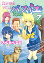 スナックバス江 7 (ヤングジャンプコミックス)
