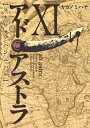 アド アストラ 11 ─スキピオとハンニバル─ (ヤングジャンプコミックス) カガノ ミハチ