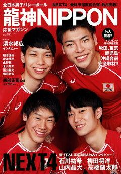 全日本男子バレーボール龍神NIPPON応援マガジン