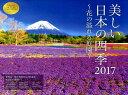 美しい日本の四季〜花の溢れる庭園〜カレンダー(2017)