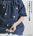 子供服のワンポイント刺繍 10のステッチではじめる