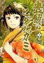 豊饒のヒダルガミ(3) (マッグガーデンコミックスBeat'sシリーズ) [ ちさかあや ]