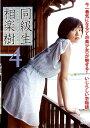 DVD>相楽樹:同級生(4) (<DVD>) [ 相楽樹 ]