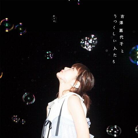 吉澤嘉代子とうつくしい人たち (初回限定盤 CD+DVD) [ 吉澤嘉代子 ]