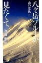 八ヶ岳ブルーが見たくて 山の恋歌2 [ 池田恵三 ]