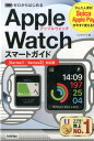 Apple Watchスマートガイド [ リンクアップ ]