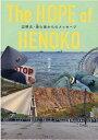 The HOPE of HENOKO 辺野古・美ら海からのメッセージ [ 中山吉人 ]