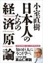 小室直樹日本人のための経済原論 [ 小室直樹 ]