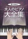 はじめてのひさしぶりの大人のピアノ大全集 すぐ弾ける 大きな譜面に音名ふりがな付き