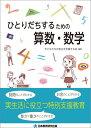 ひとりだちするための算数・数学第2版 実生活に役立つ特別支援教育 [ 子どもたちの自立を支援する会 ]